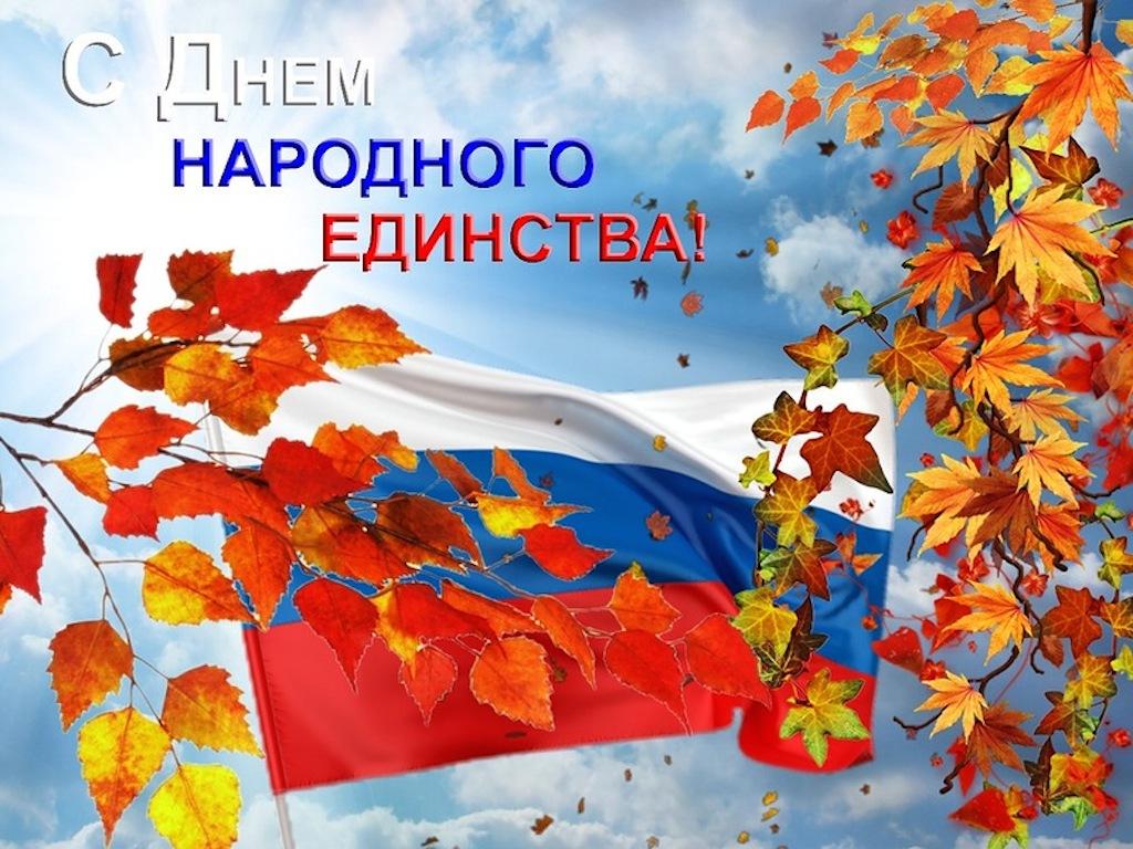 Картинки на праздник 4 ноября день народного единства