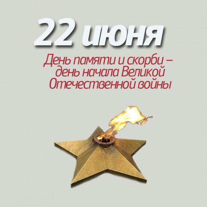 Надписью днем, открытка день начала войны